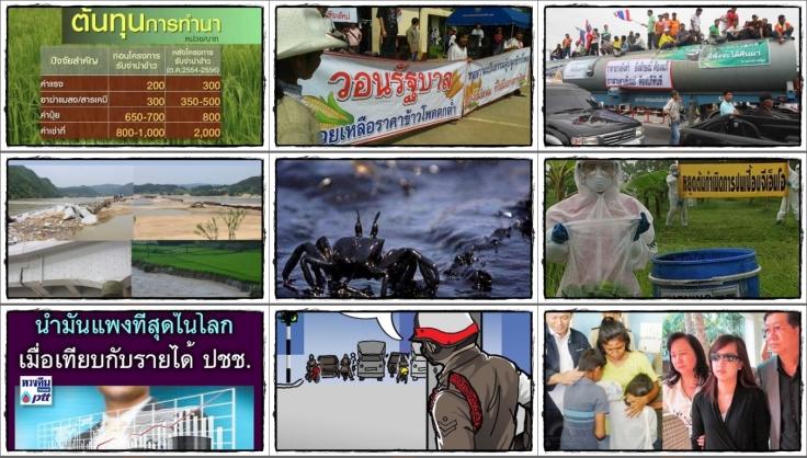 สารพัดปัญหารากหญ้าไทย