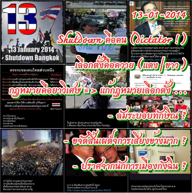13-1-2014 Shutdown BKK with another hate by another dictator