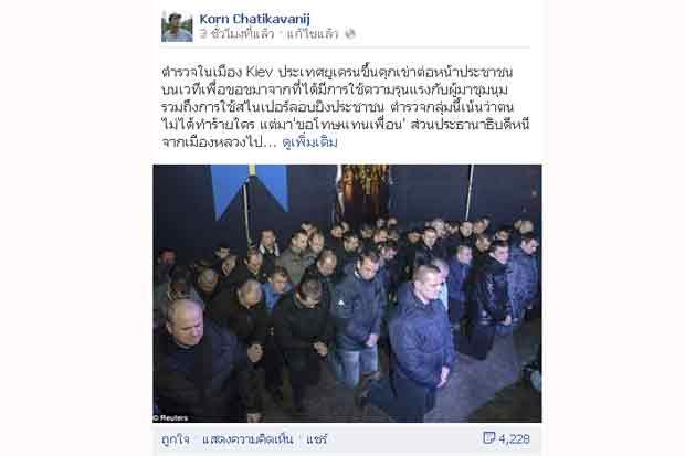 ตำรวจยูเครนขอโทษประชาชน