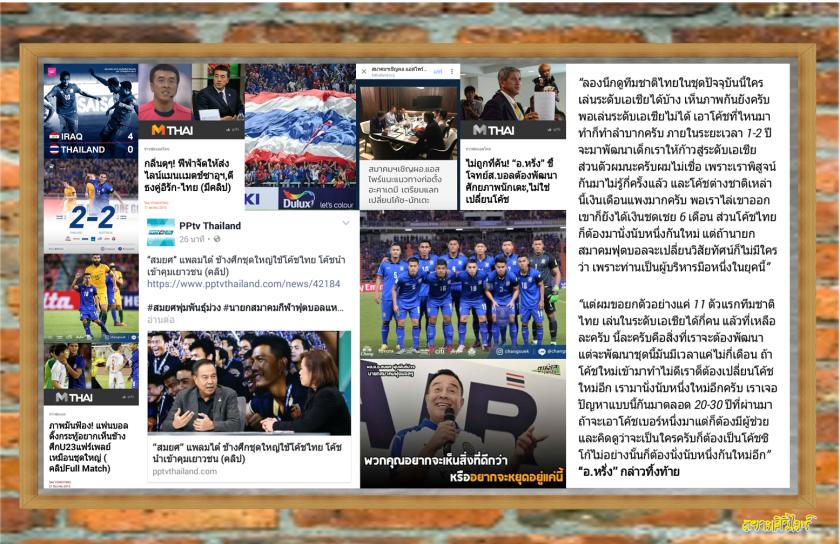 dream-team-thailand