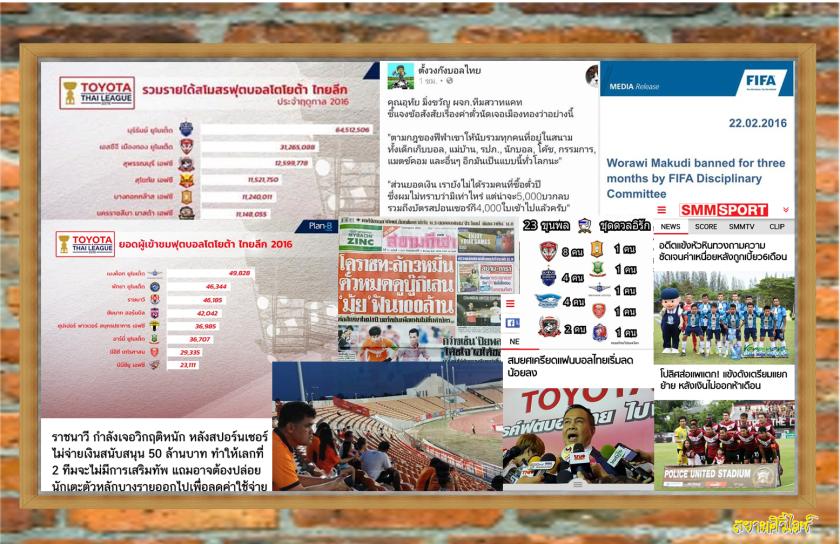 thaileauge-2016