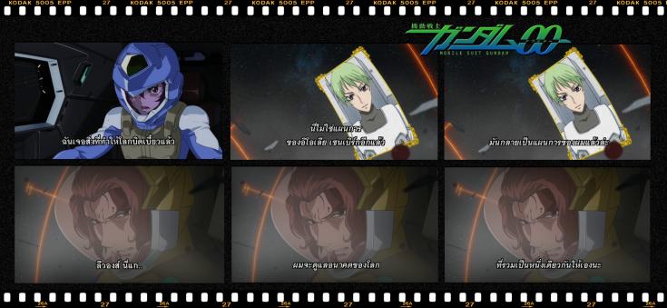 Gundam Double O - เอวองส์เผยธาตุแท้